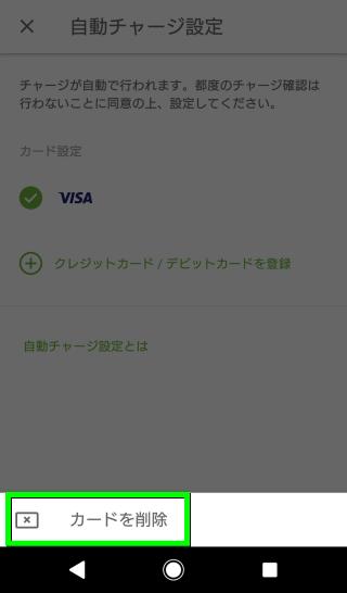kyash-appli-creditcard-16