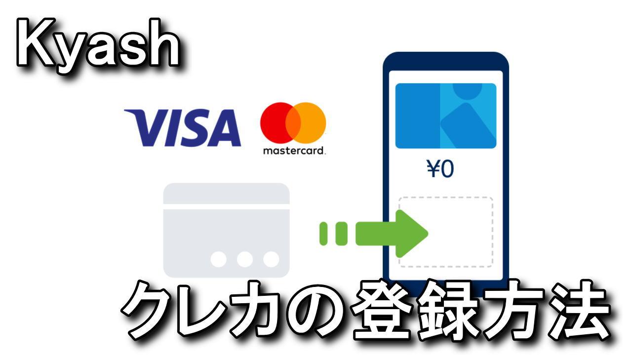 kyash-appli-creditcard
