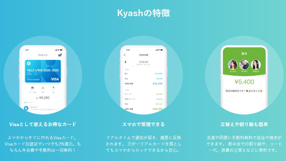 kyash-real-virtual-card-01
