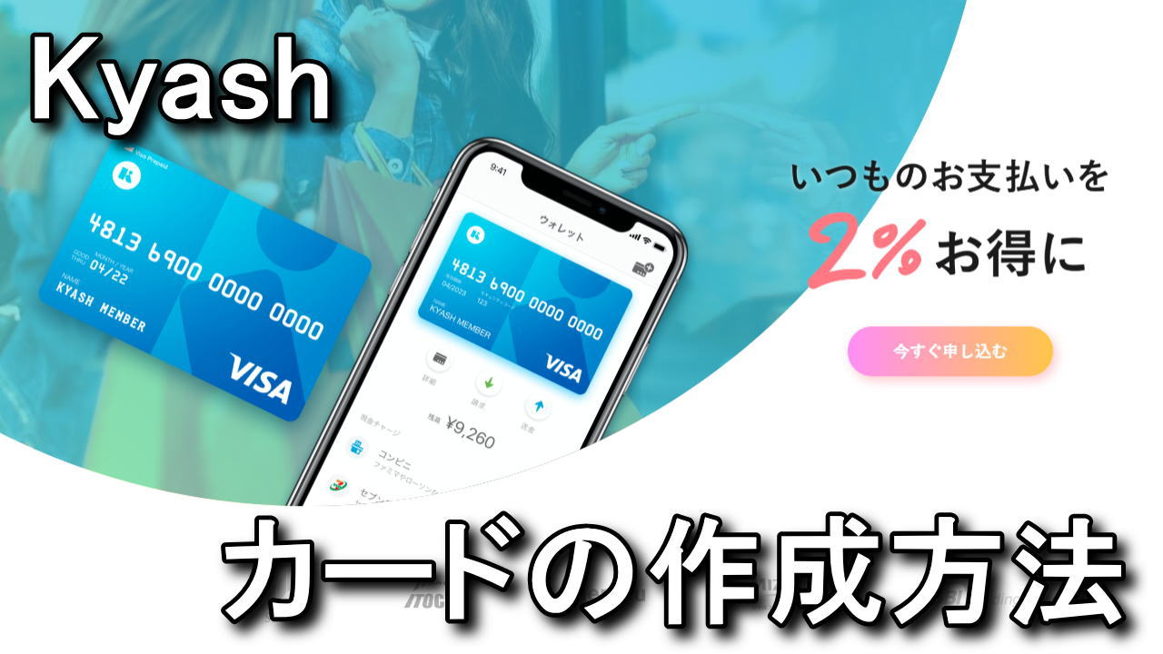 kyash-real-virtual-card