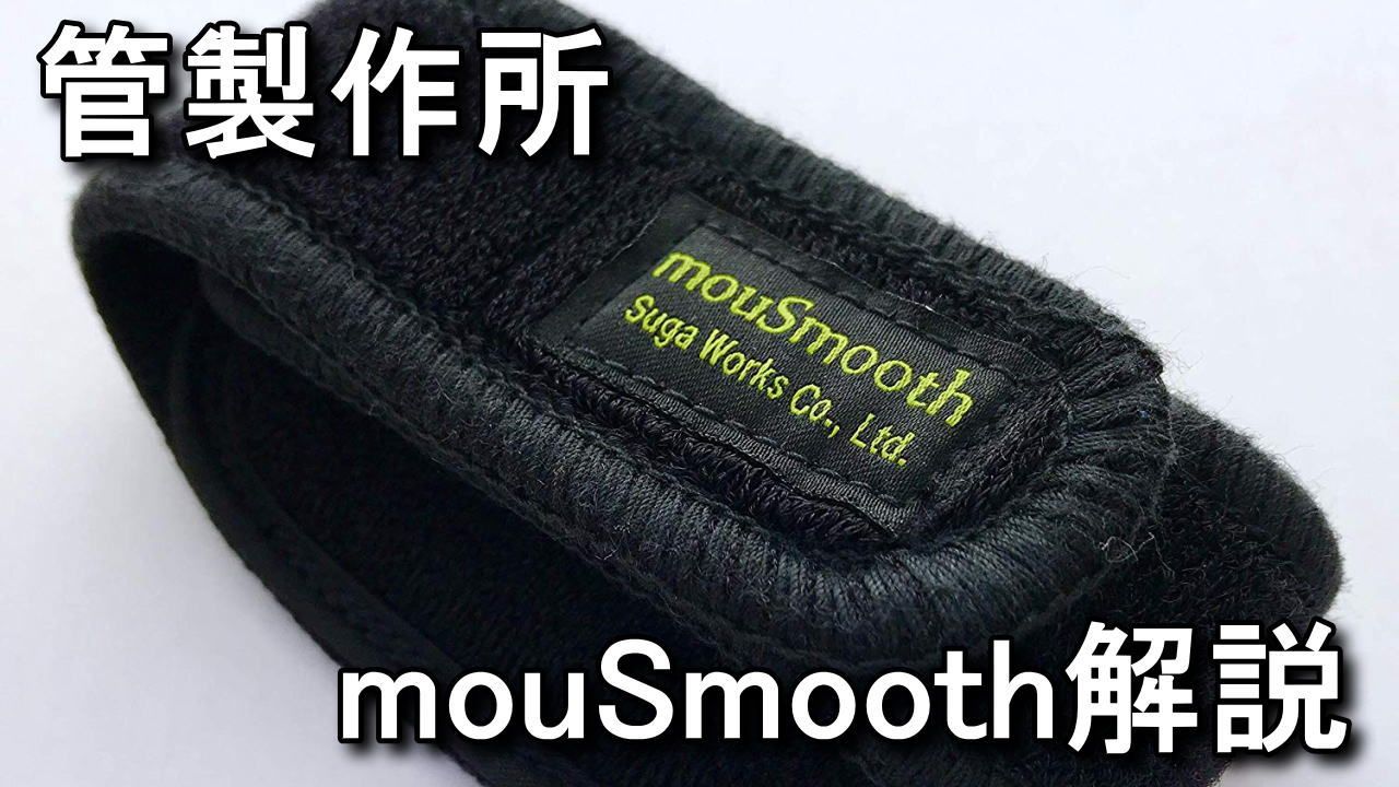mousmooth-guide