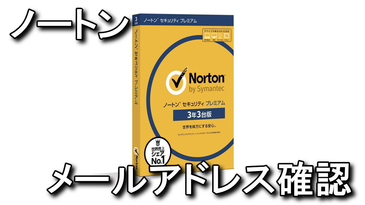 norton-internet-security-mail-address