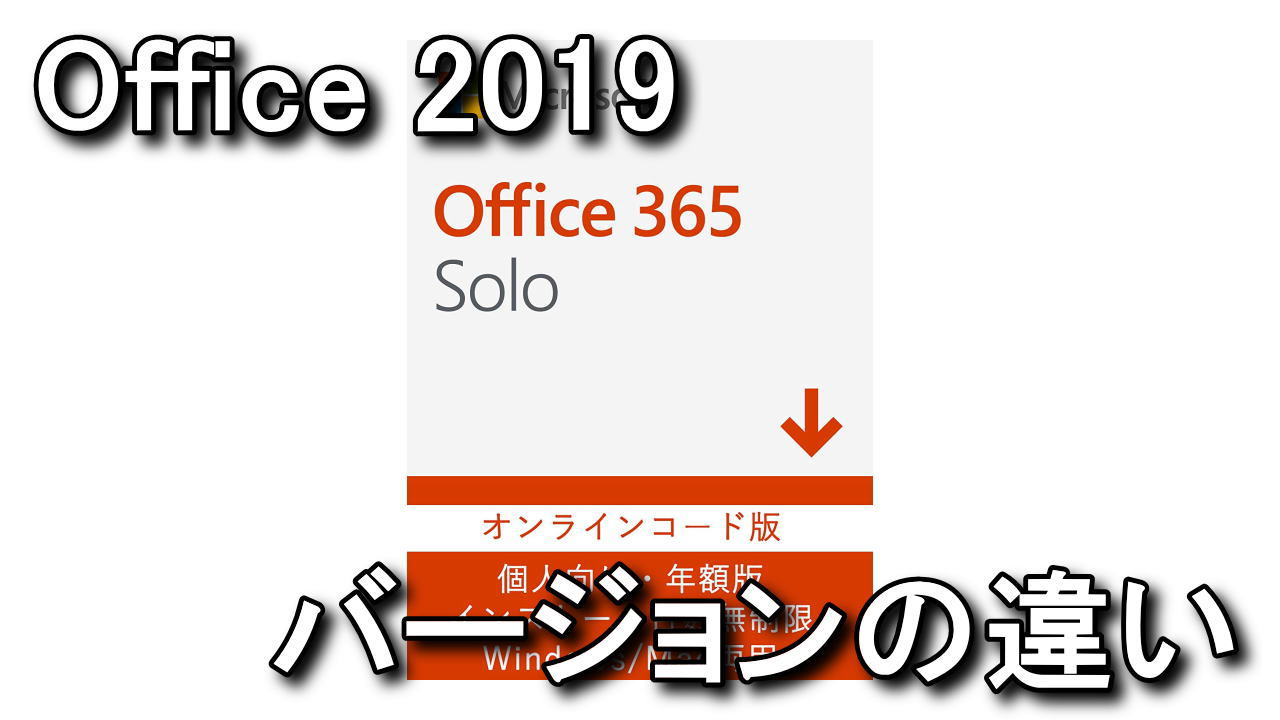 office-2019-version-hikaku