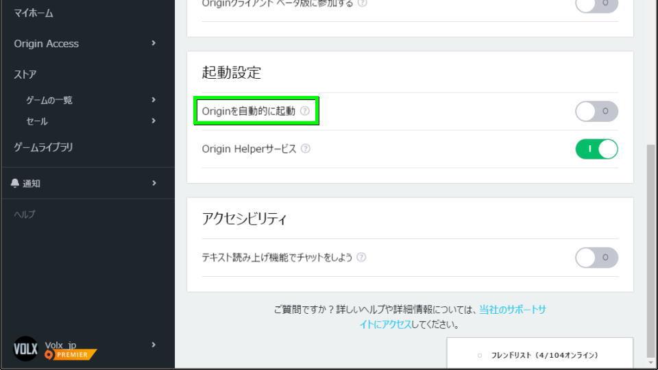 origin-friend-activity-03
