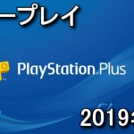playstation-plus-free-play-2019-150x150