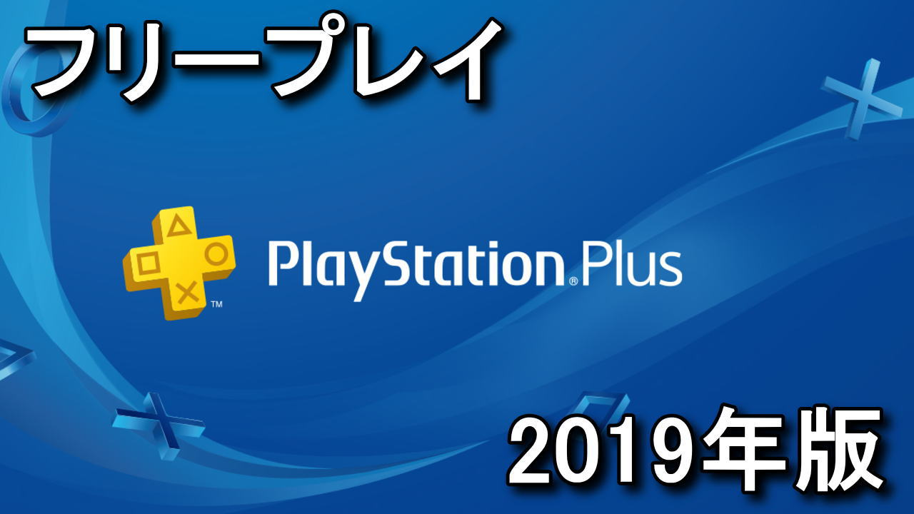 playstation-plus-free-play-2019