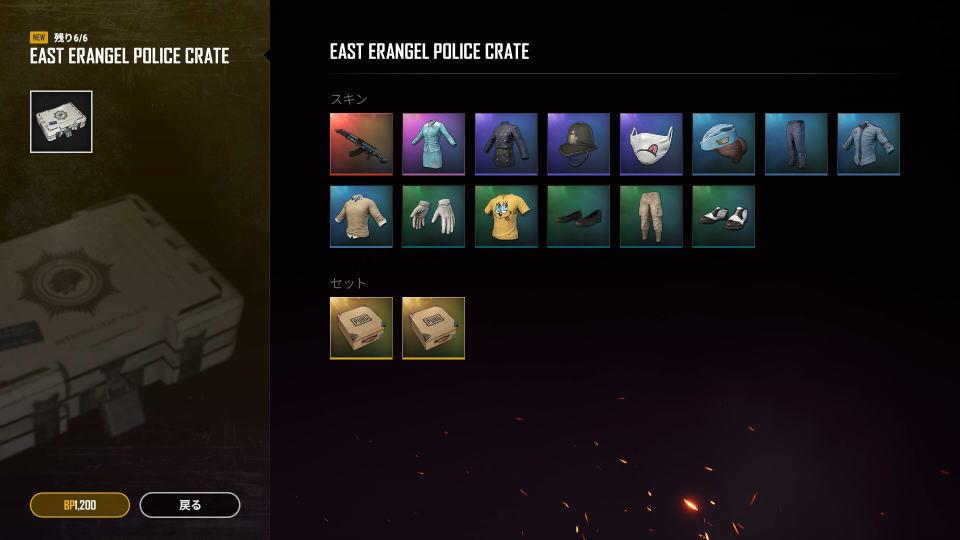 pubg-east-erangel-police-crate-info
