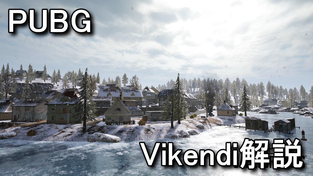 pubg-map-vikendi