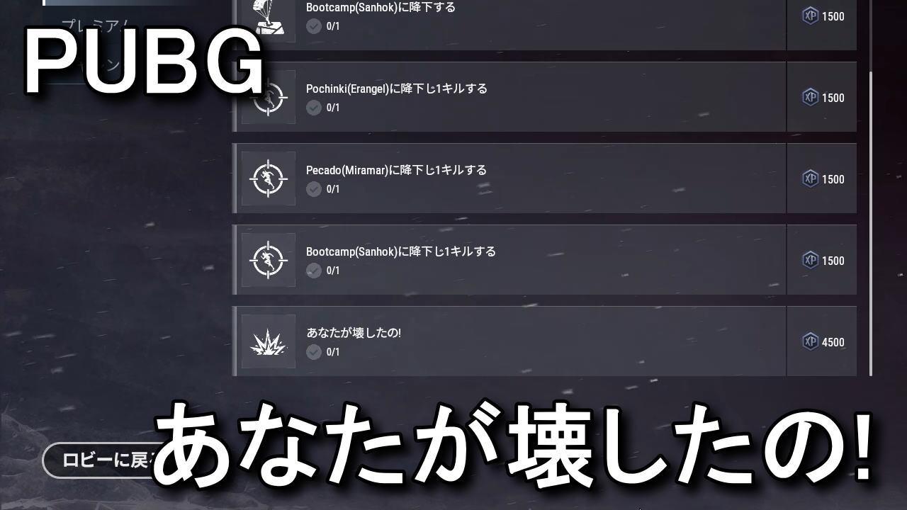 pubg-mission-anata-ga-kowashitano