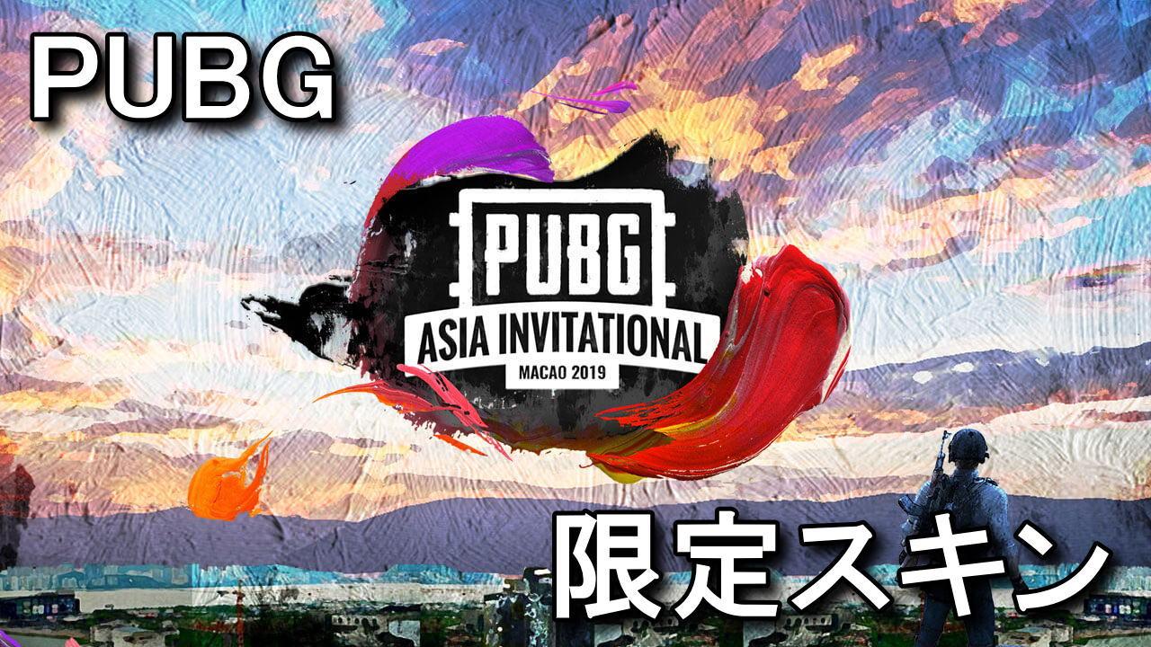 pubg-pai2019-limited-skin