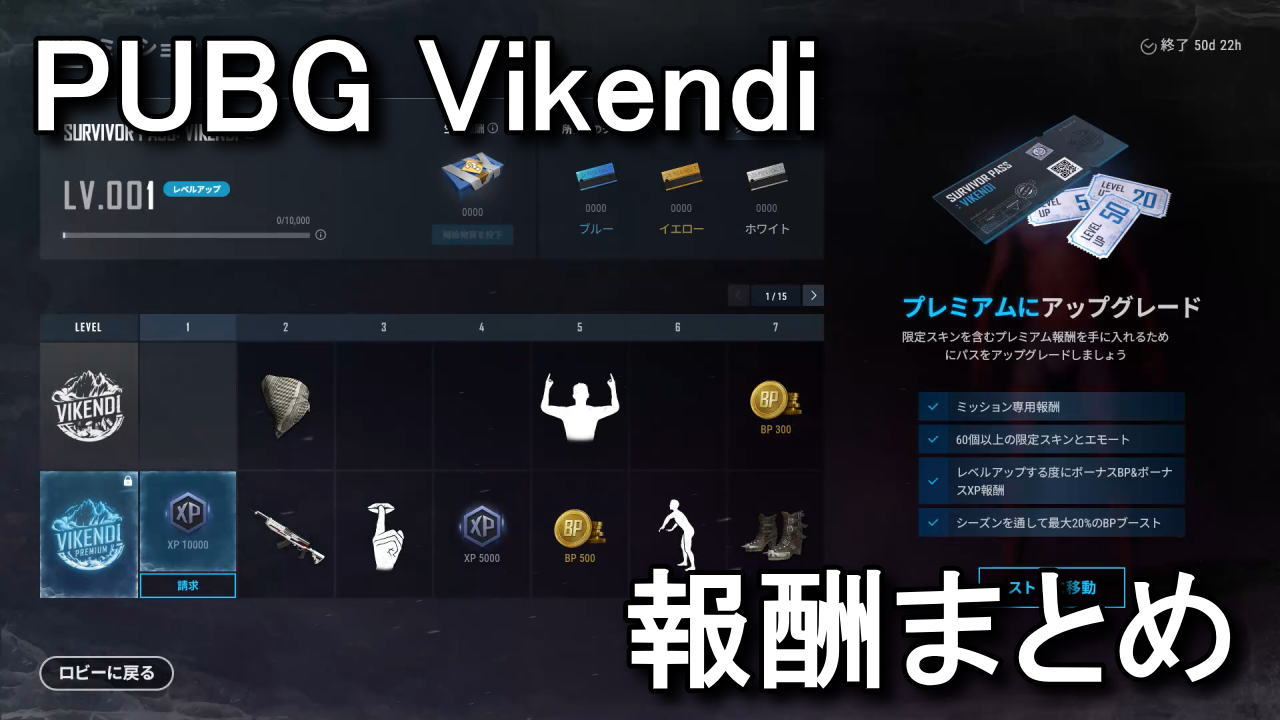 pubg-survivor-pass-vikendi-rewards-1