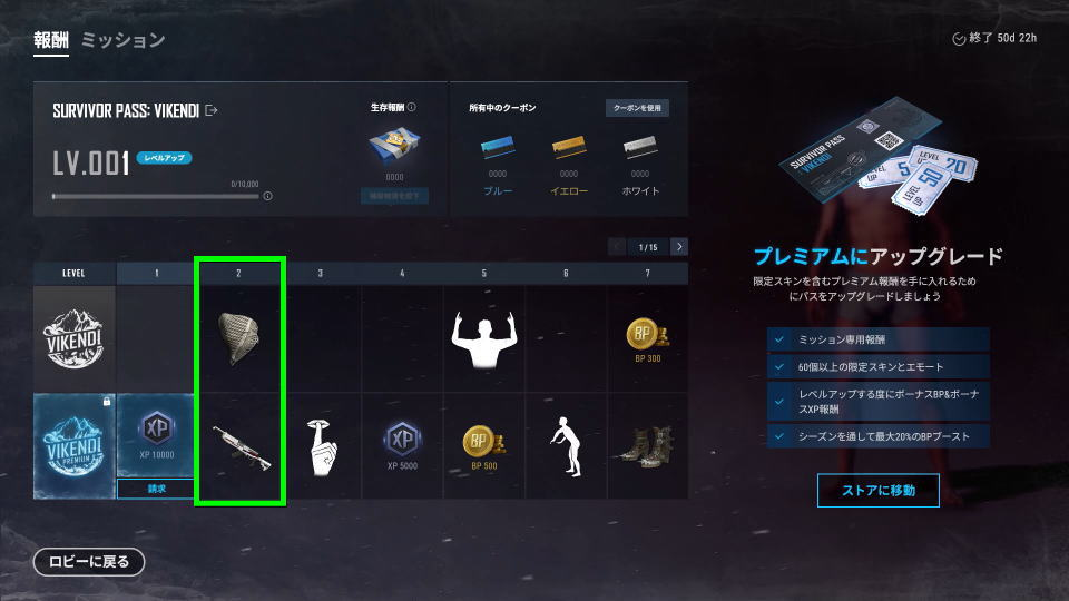 pubg-vikendi-rewards-00