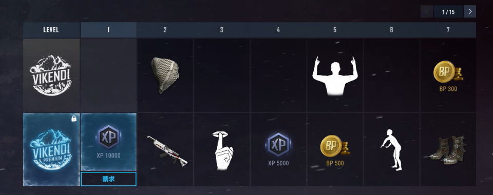 pubg-vikendi-rewards-01