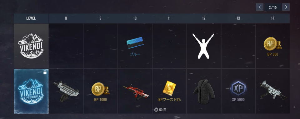 pubg-vikendi-rewards-02