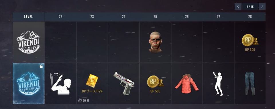 pubg-vikendi-rewards-04