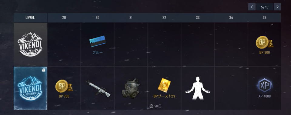 pubg-vikendi-rewards-05