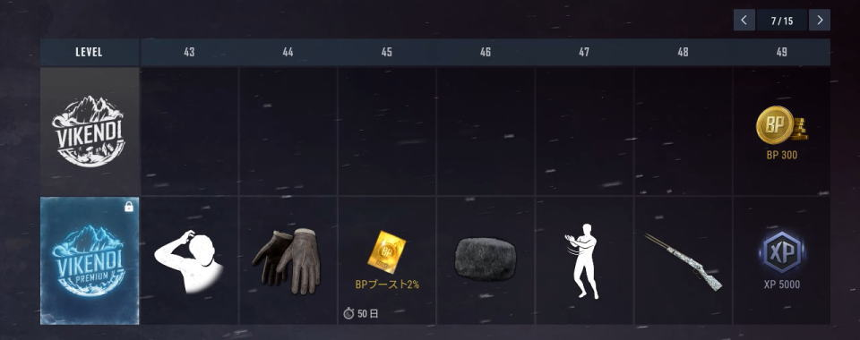 pubg-vikendi-rewards-07