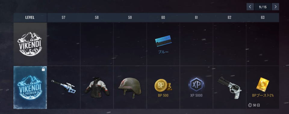 pubg-vikendi-rewards-09