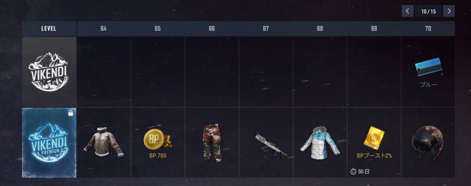 pubg-vikendi-rewards-10