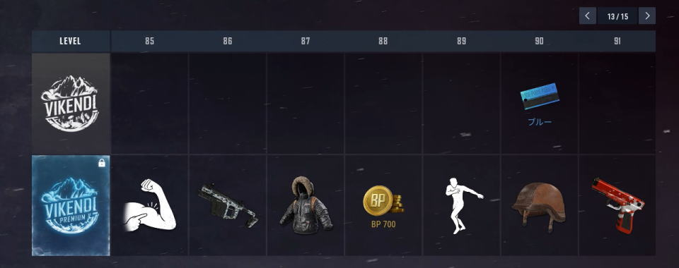 pubg-vikendi-rewards-13