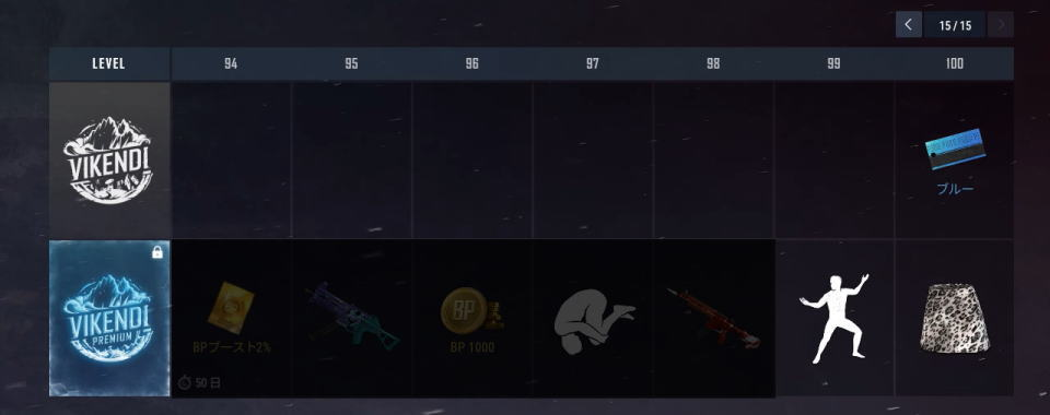 pubg-vikendi-rewards-15