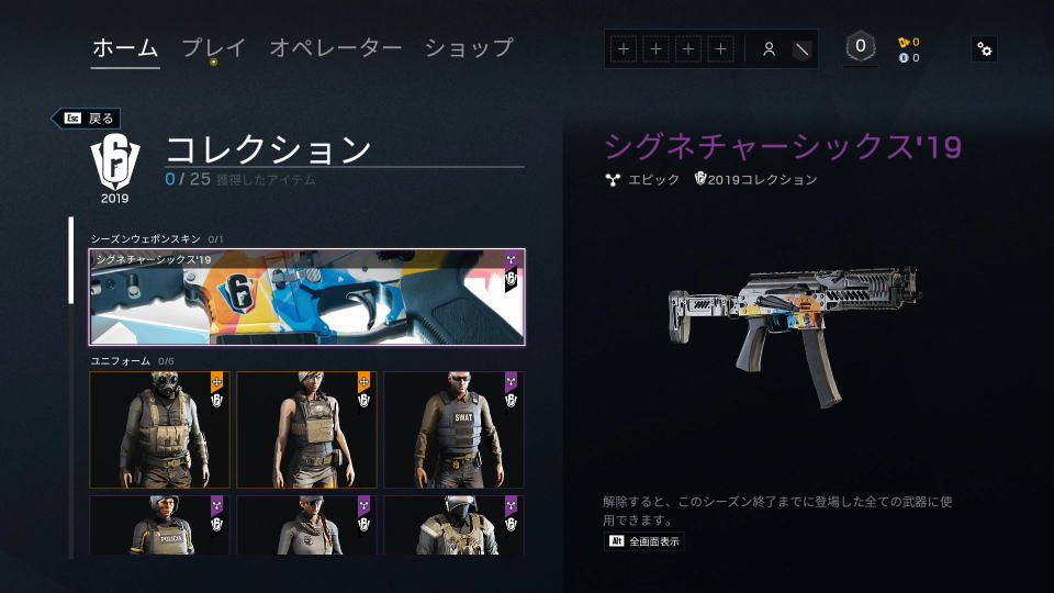r6s-2019-collection-pack-item-list-01