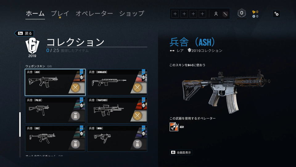 r6s-2019-collection-pack-item-list-04