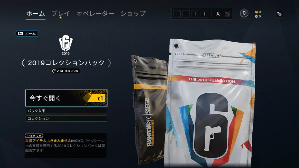 r6s-2019-collection-pack
