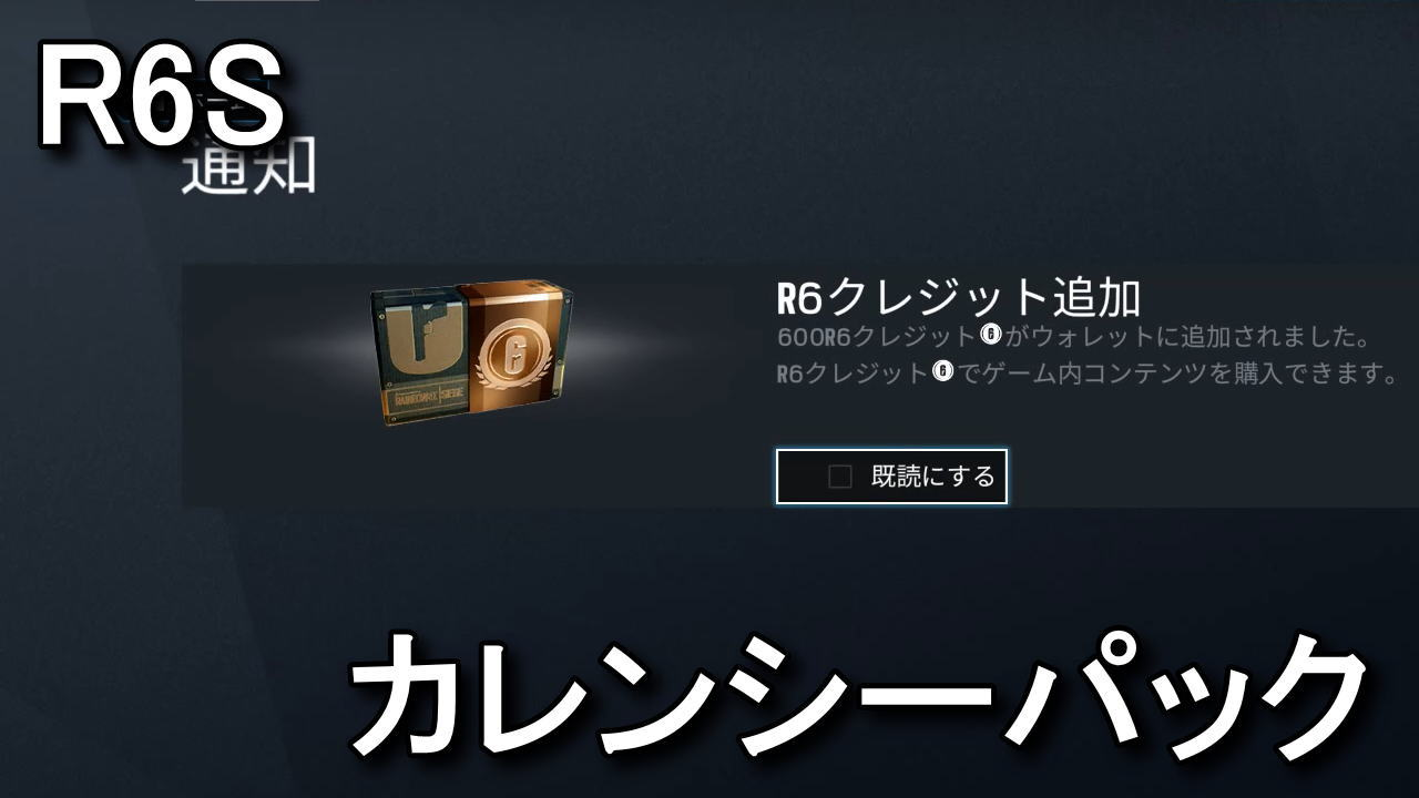 r6s-buy-r6-credits-packs-1