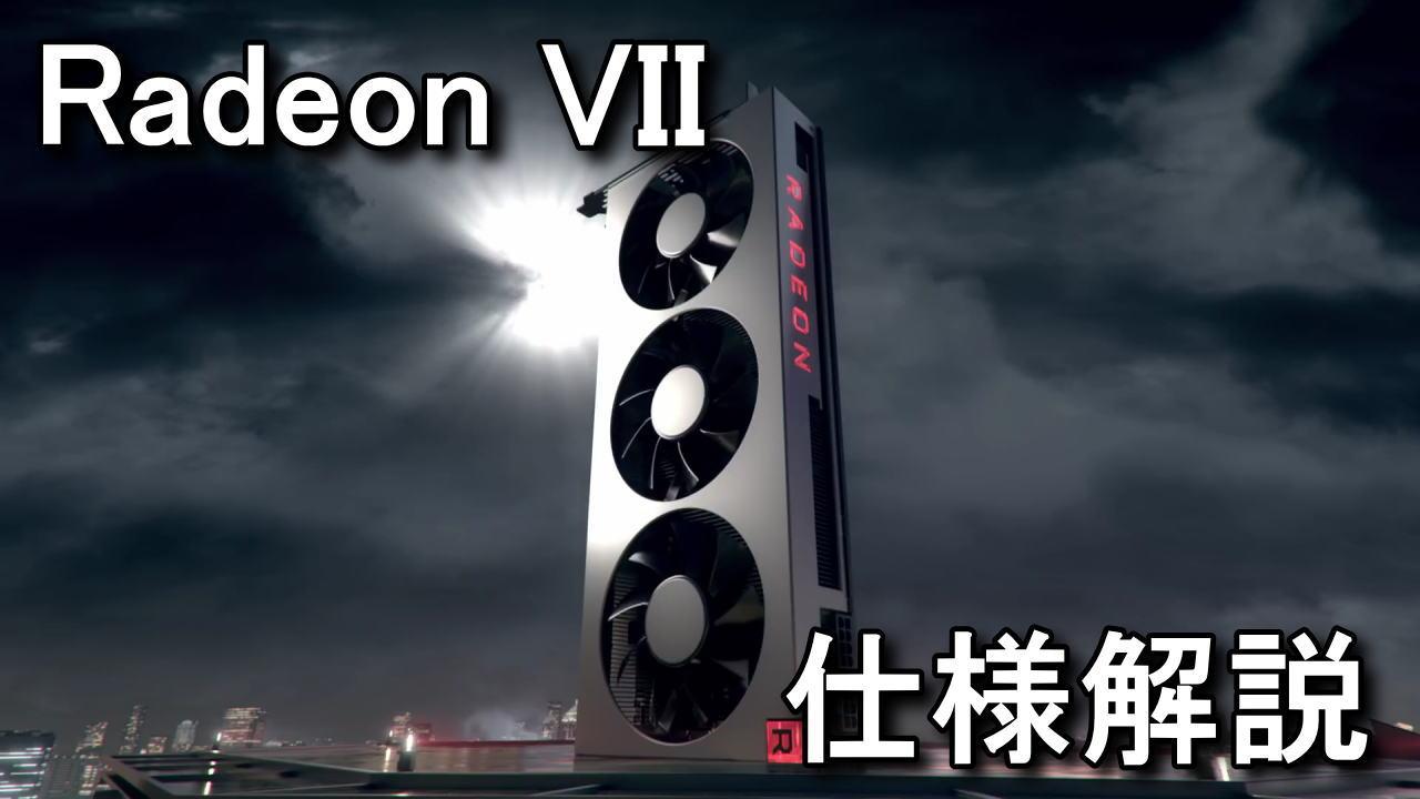 radeon-vii-vs-rtx-2080