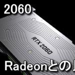 rtx-2060-benchmark-radeon-150x150
