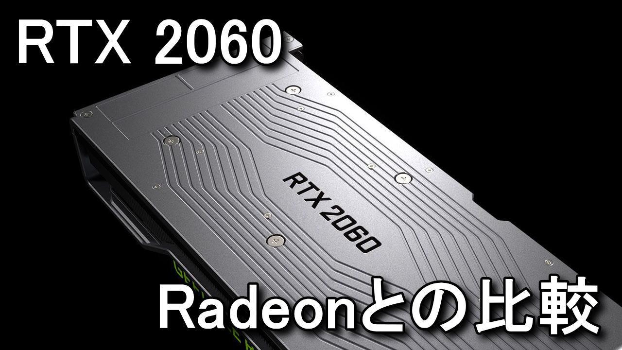 rtx-2060-benchmark-radeon