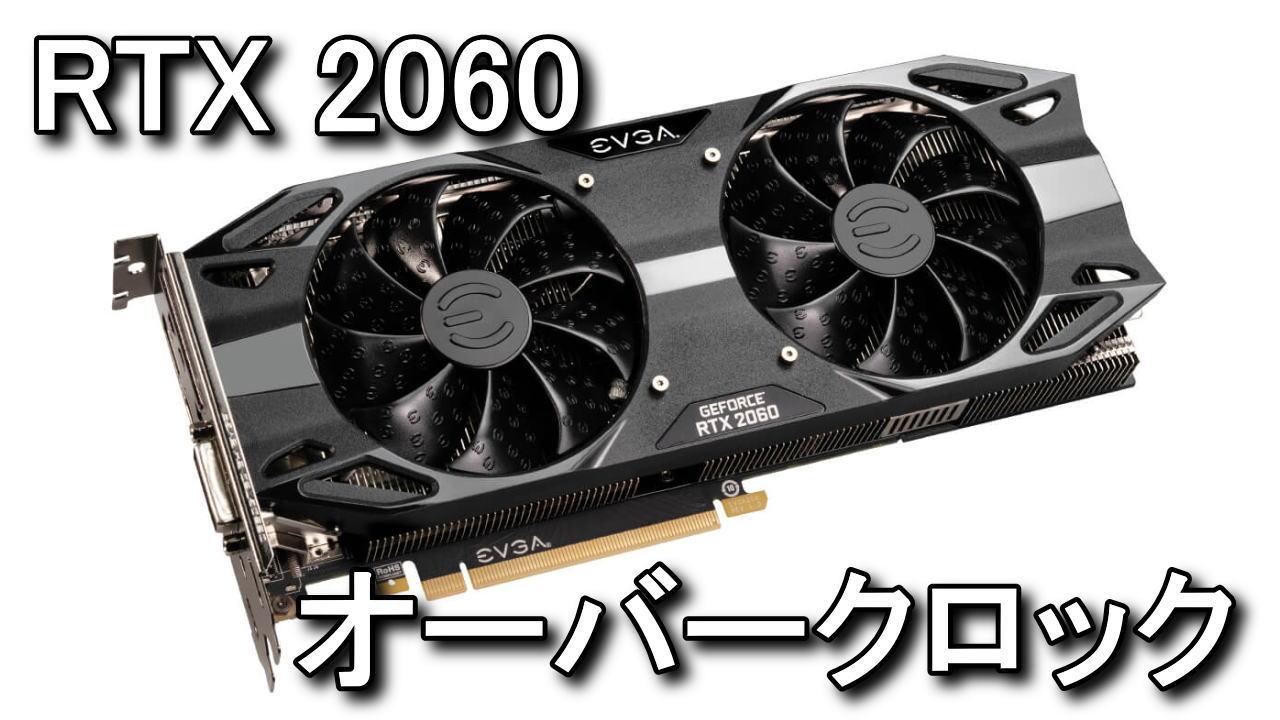 rtx-2060-over-clock-benchmark