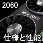rtx-2060-spec-gtx-1060-150x150