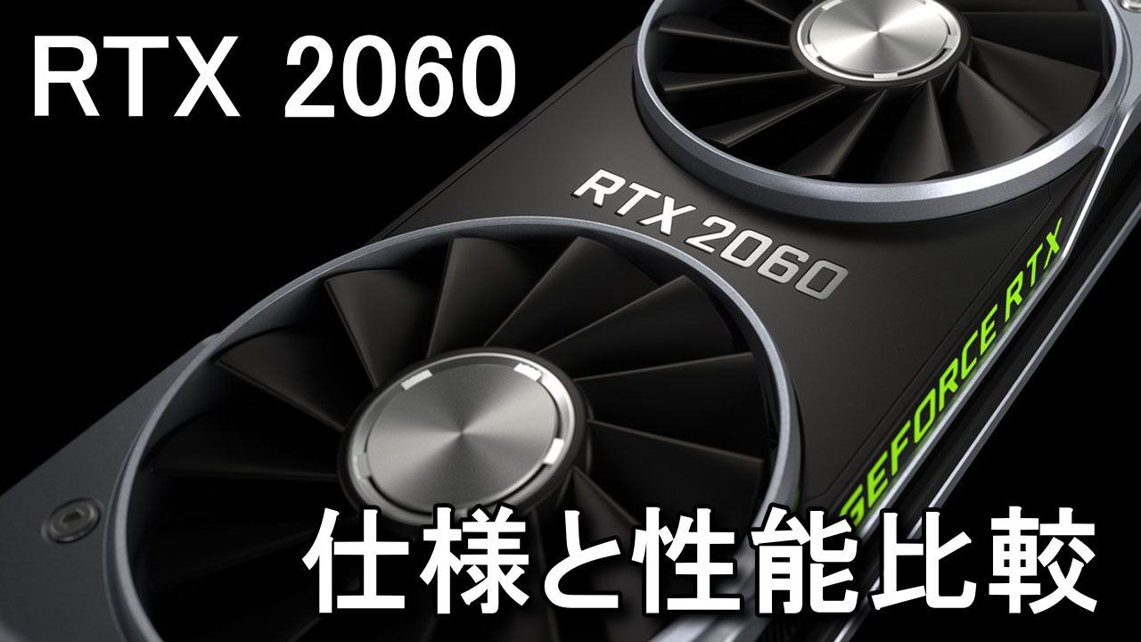 rtx-2060-spec-gtx-1060