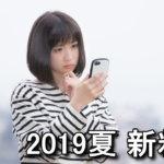 smart-phone-au-new-plan-2019-150x150