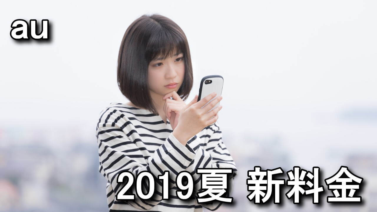 smart-phone-au-new-plan-2019