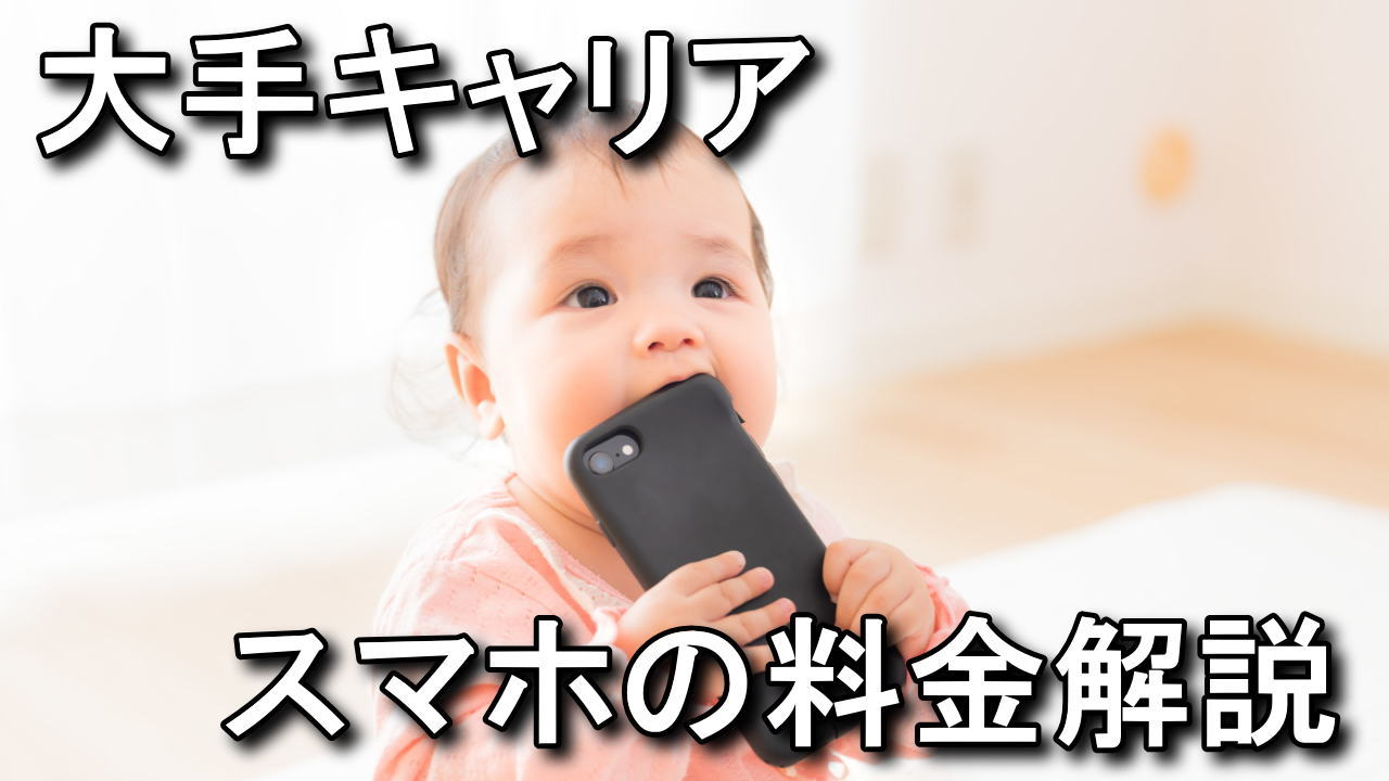 smart-phone-ryoukin-guide