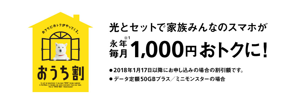smart-phone-softbank-ryoukin-guide-03