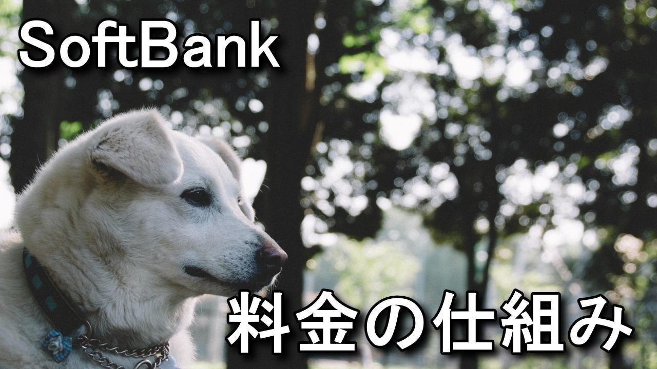 smart-phone-softbank-ryoukin-guide