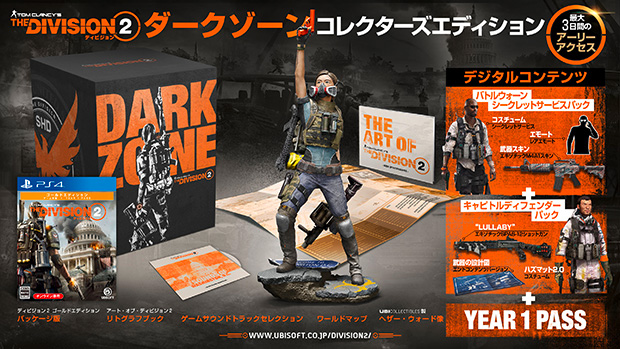 the-division-2-collectors-edition-01
