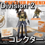 the-division-2-collectors-edition-150x150