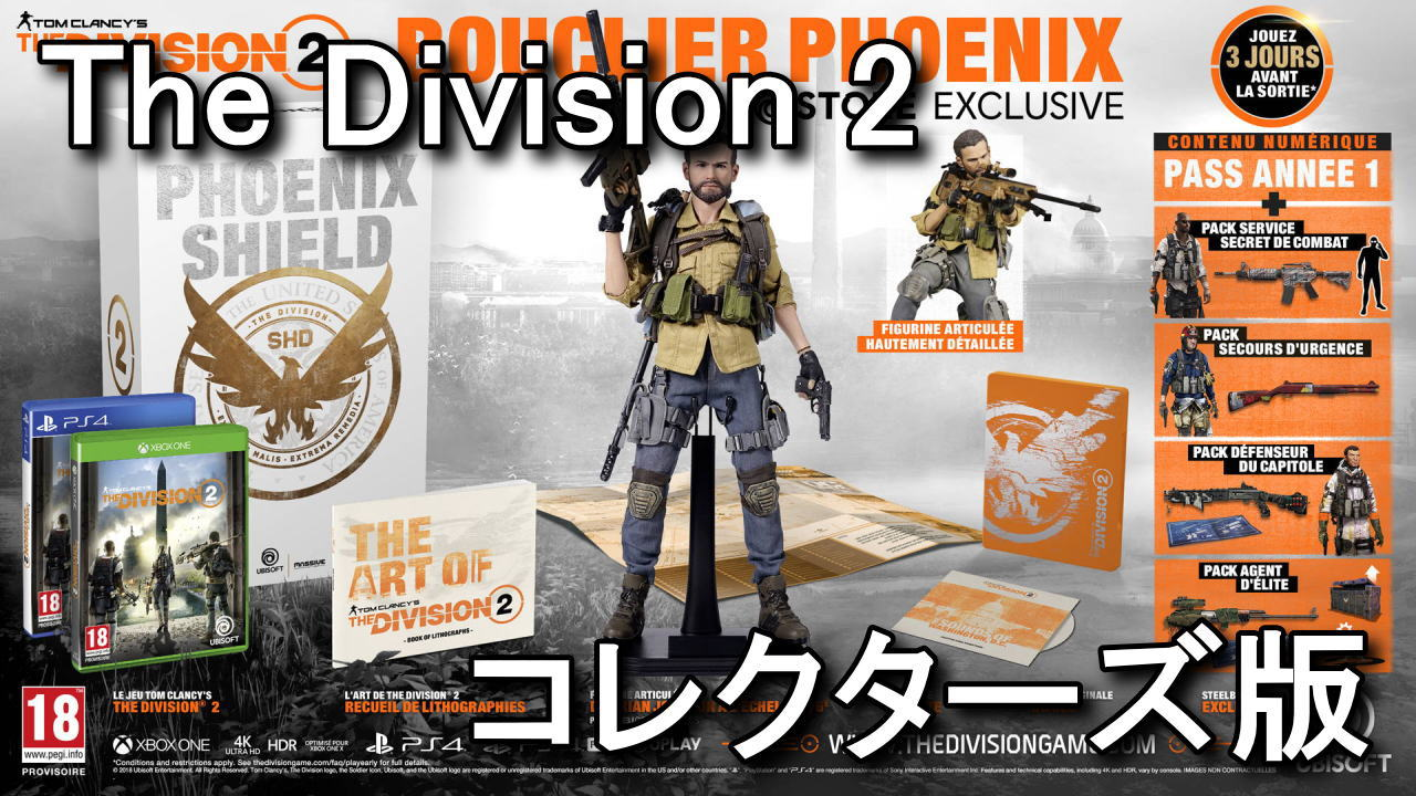 the-division-2-collectors-edition