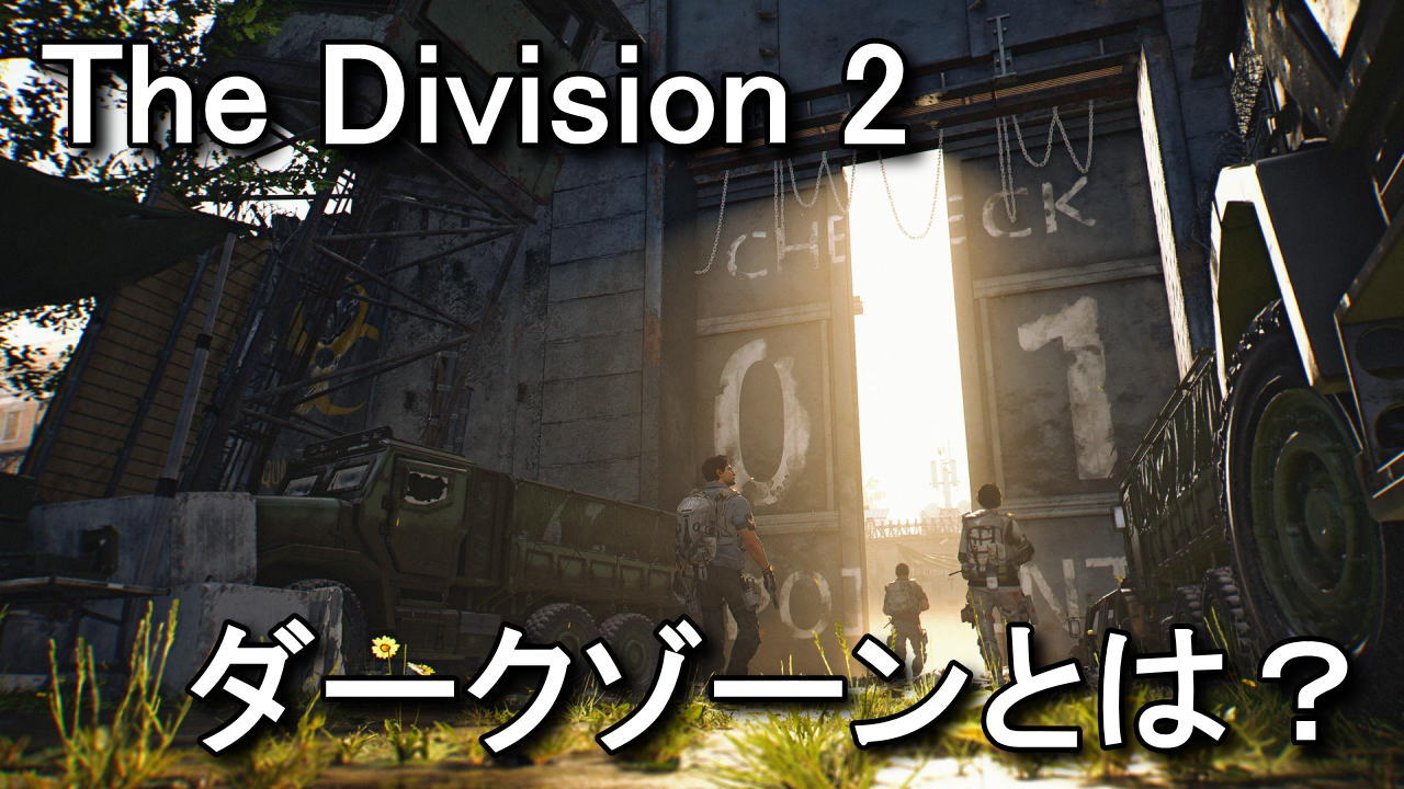 the-division-2-dark-zone-system