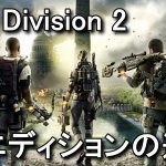 the-division-2-edition-tigai-150x150