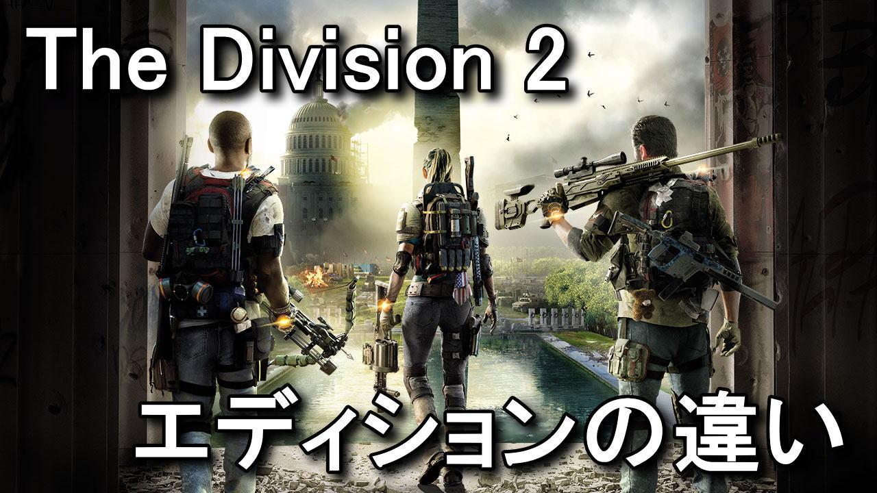the-division-2-edition-tigai
