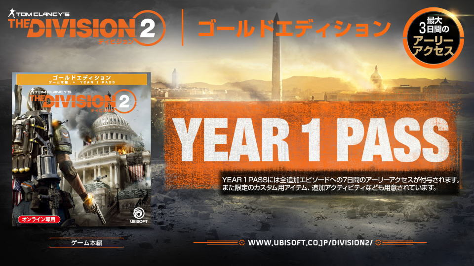 the-division-2-gold-edition