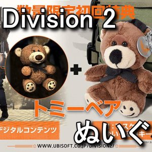 the-division-2-package-version-300x300