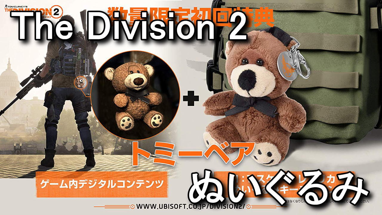 the-division-2-package-version