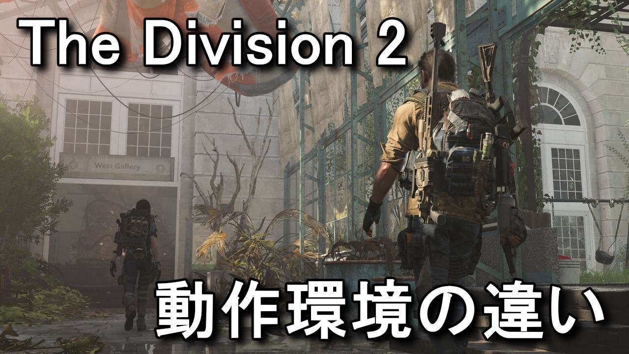 the-division-2-pc-features-specs